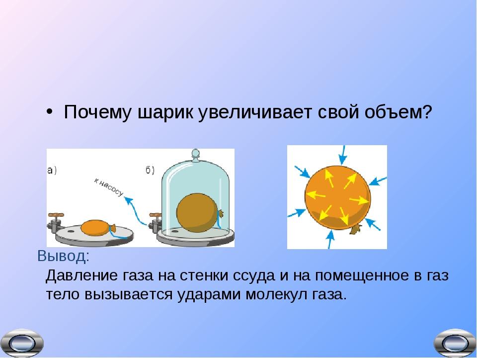 Почему шарик увеличивает свой объем? Вывод: Давление газа на стенки ссуда и н...