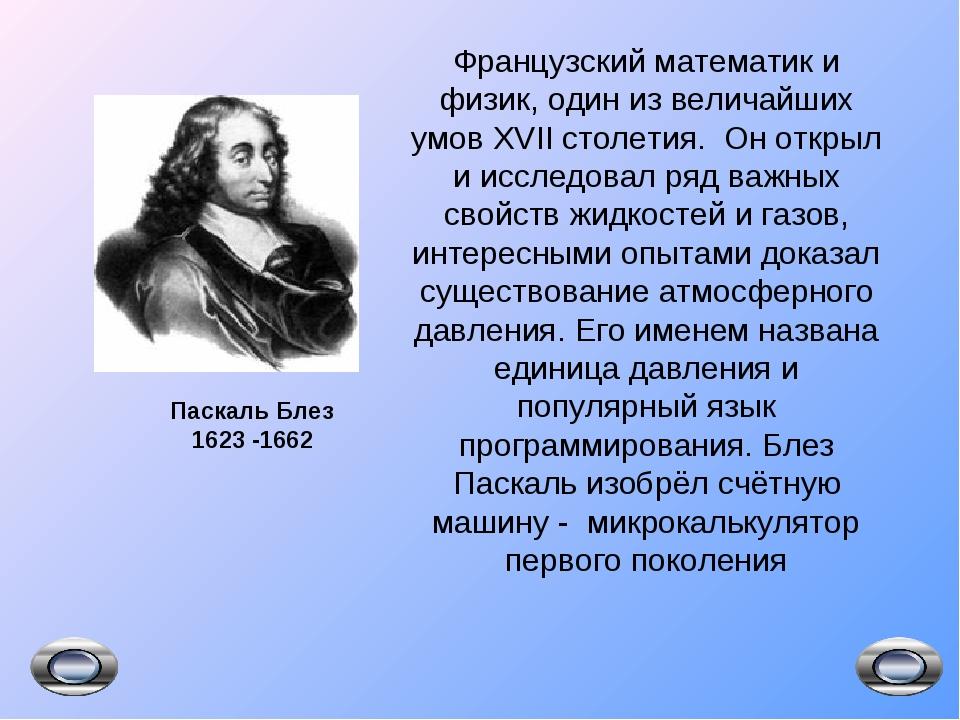 Паскаль Блез 1623 -1662 Французский математик и физик, один из величайших умо...