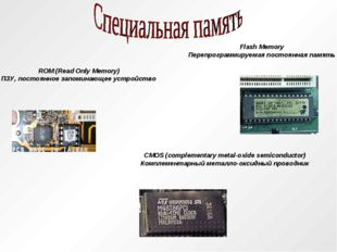 CMOS (complementary metal-oxide semiconductor) Комплементарный металло-оксидн