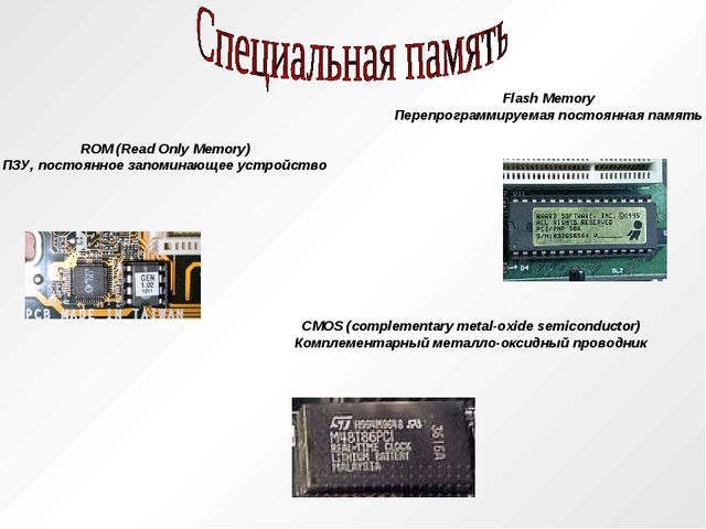 CMOS (complementary metal-oxide semiconductor) Комплементарный металло-оксидн...