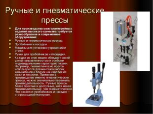Ручные и пневматические прессы Для производства кожгалантерейных изделий высо