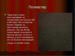 Полиэстер Чаще всего сумки изготавливают из полиэстера плотностью 420 и 600 Д