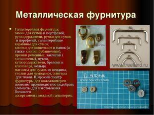Металлическая фурнитура Галантерейная фурнитура:замки длясумокипортфелей,