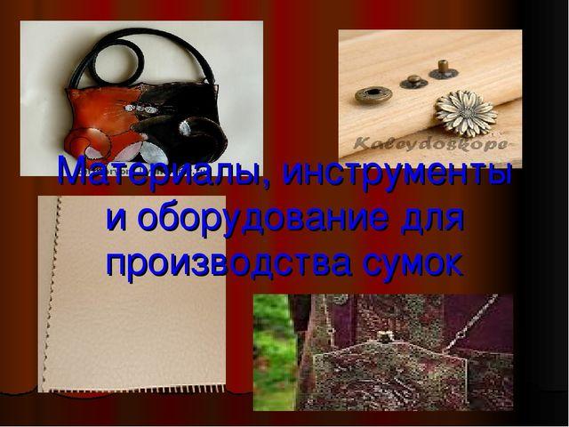 Материалы, инструменты и оборудование для производства сумок