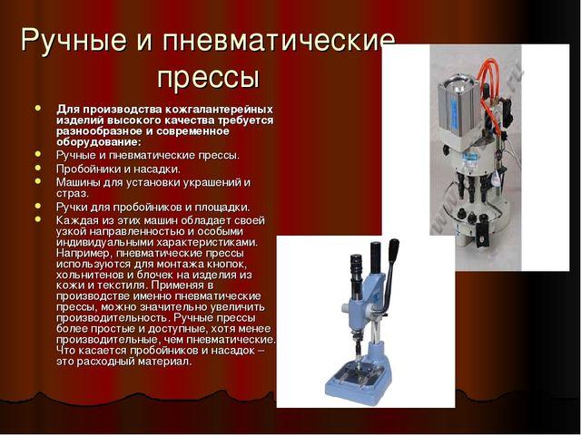 Ручные и пневматические прессы Для производства кожгалантерейных изделий высо...