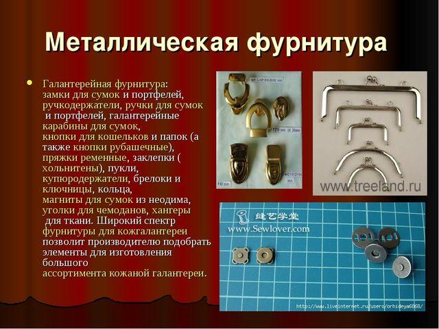 Металлическая фурнитура Галантерейная фурнитура:замки длясумокипортфелей,...