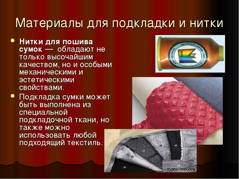 Материалы для подкладки и нитки Нитки для пошива сумок— обладают не только в...