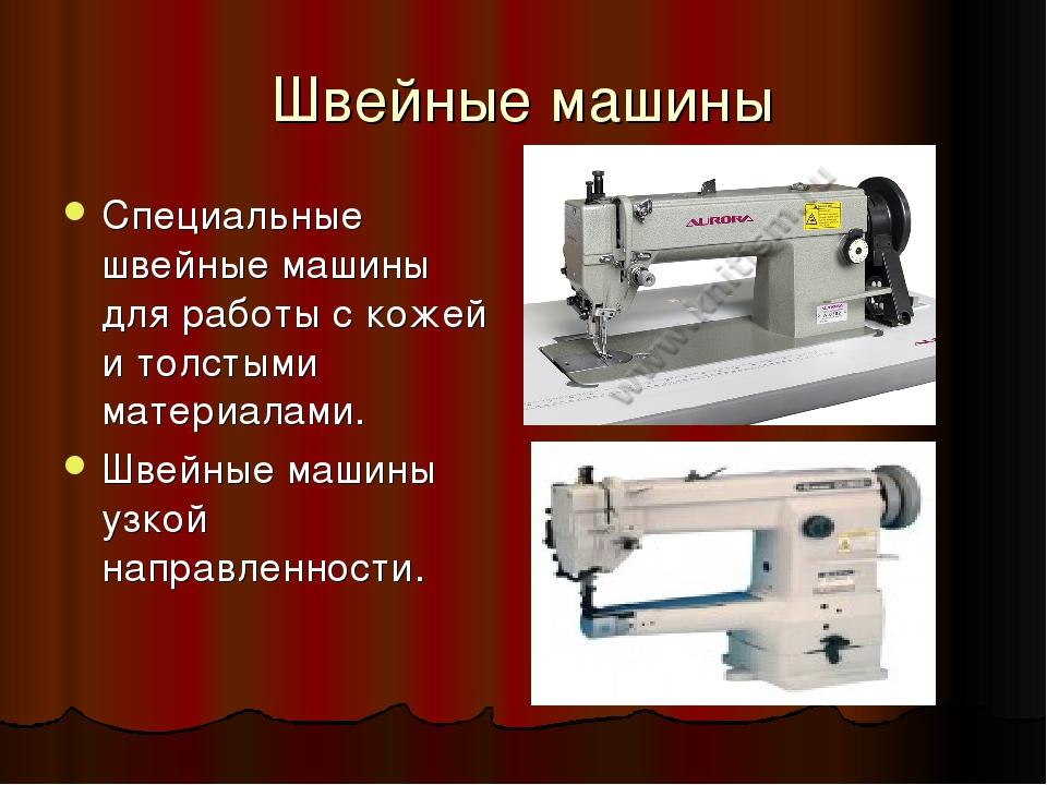 Швейные машины Специальные швейные машины для работы с кожей и толстыми матер...
