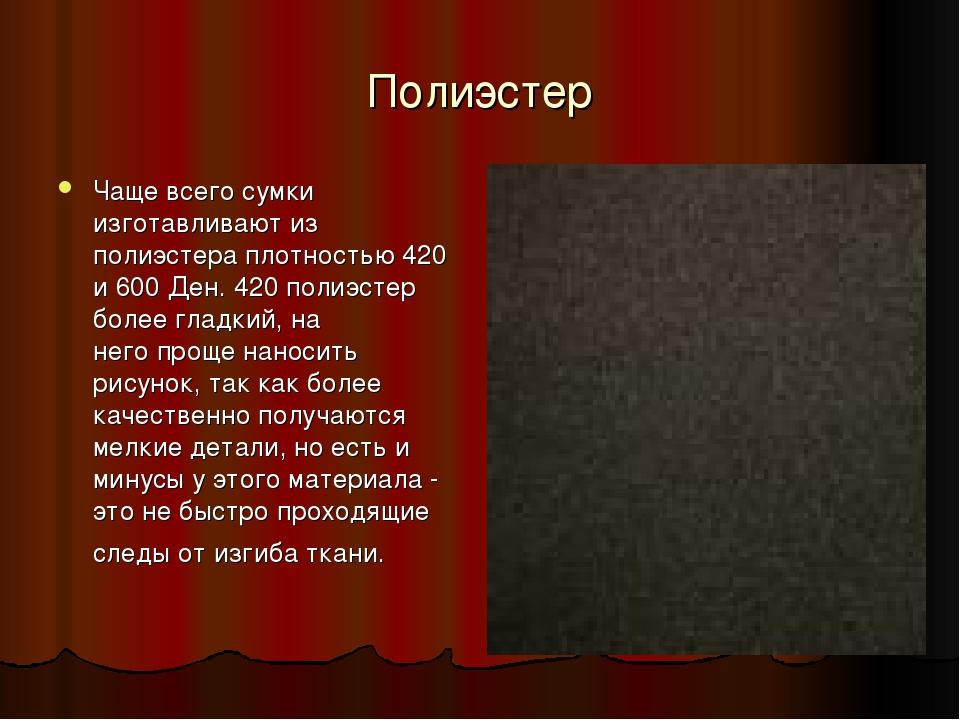 Полиэстер Чаще всего сумки изготавливают из полиэстера плотностью 420 и 600 Д...