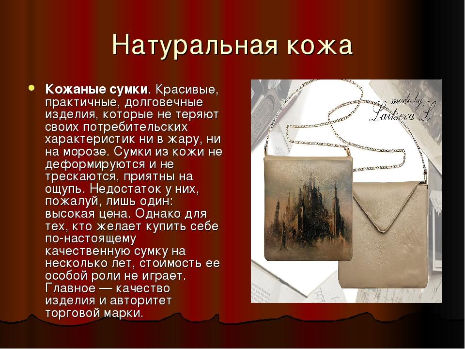 Натуральная кожа Кожаные сумки. Красивые, практичные, долговечные изделия, ко...