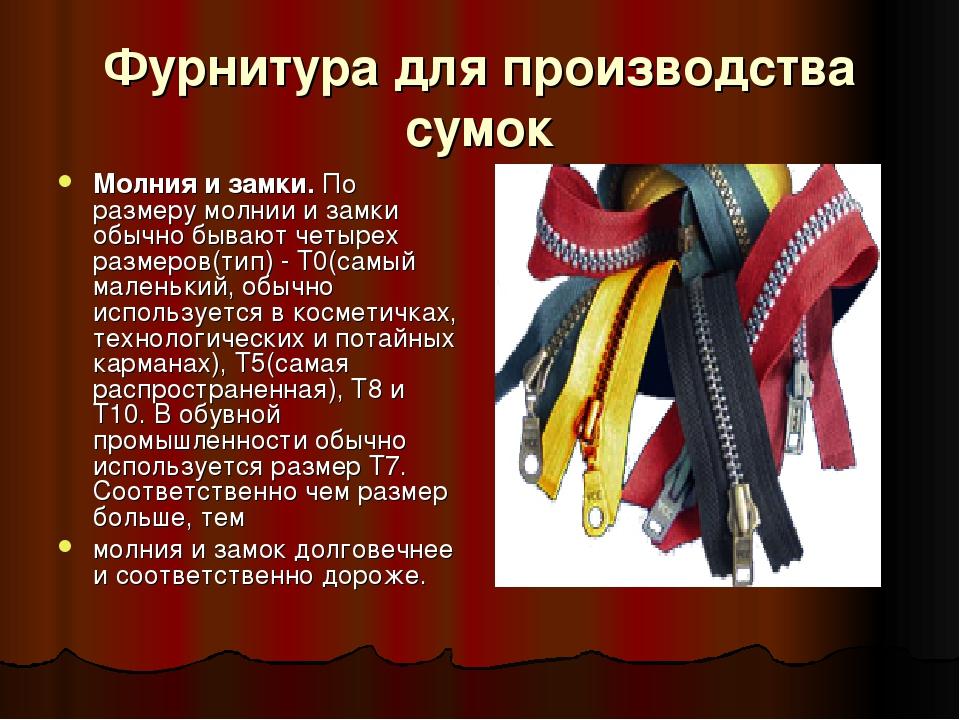 Фурнитура для производства сумок Молния и замки.По размеру молнии и замки об...