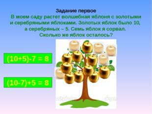 Задание первое В моем саду растет волшебная яблоня с золотыми и серебряными я