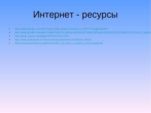 Интернет - ресурсы http://www.google.ru/imgres?imgurl=http://www.onmultiki.ru