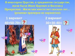 В некотором Царстве, в тридевятом государстве, жили-были Иван Царевич и Васил