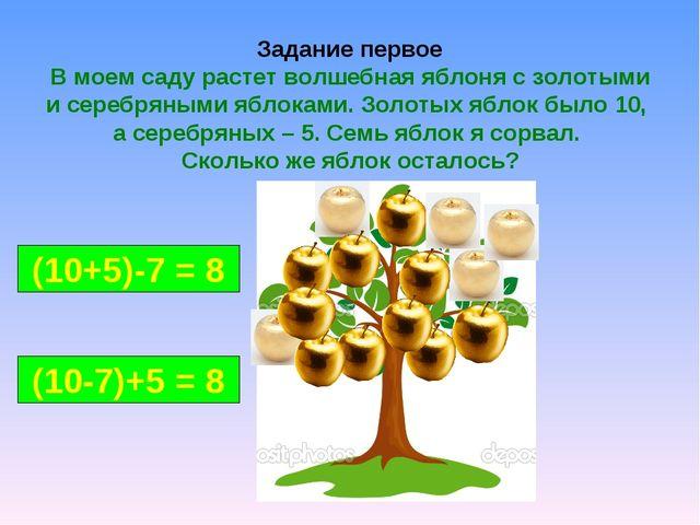 Задание первое В моем саду растет волшебная яблоня с золотыми и серебряными я...