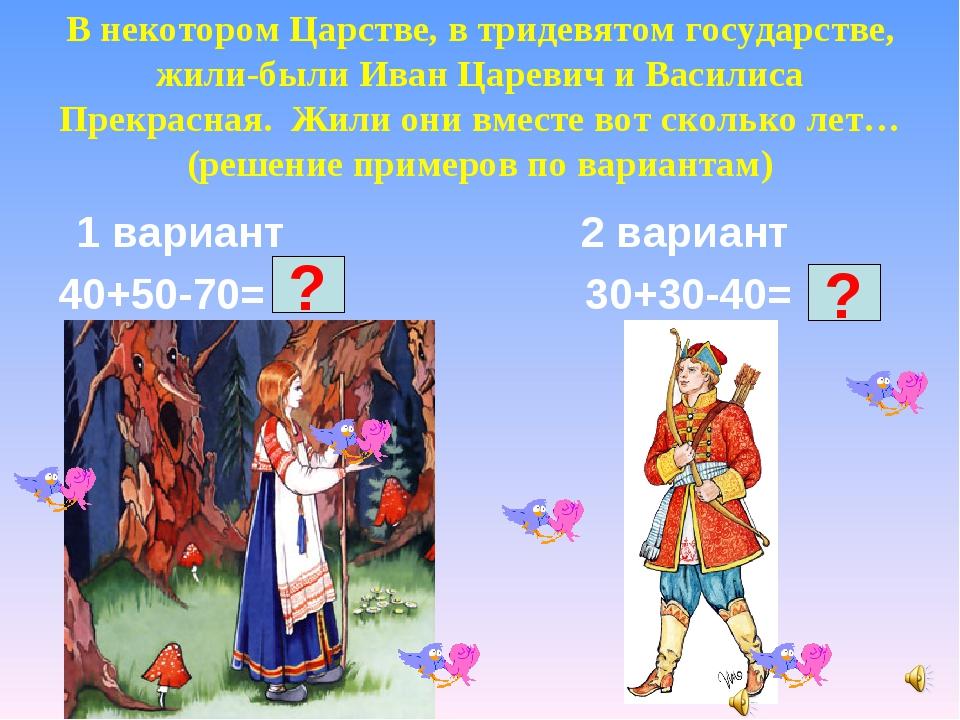 В некотором Царстве, в тридевятом государстве, жили-были Иван Царевич и Васил...