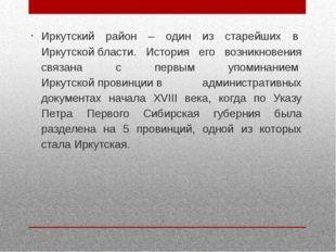 Иркутский район – один из старейших вИркутской бласти. История его возникно