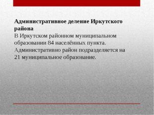 Административное деление Иркутского района В Иркутском районном муниципально