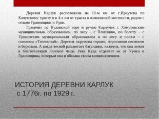 ИСТОРИЯ ДЕРЕВНИ КАРЛУК с 1776г. по 1929 г. Деревня Карлук расположена на 13-м