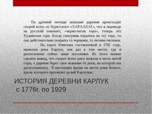 ИСТОРИЯ ДЕРЕВНИ КАРЛУК с 1776г. по 1929 По древней легенде название деревни п