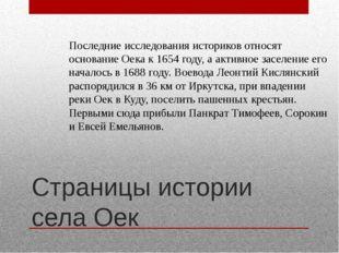 Страницы истории села Оек Последние исследования историков относят основание