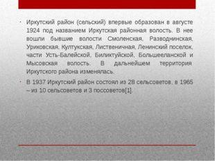Иркутский район (сельский) впервые образован в августе 1924 под названием Ир