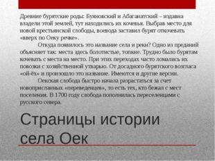 Страницы истории села Оек Древние бурятские роды: Буяновский и Абаганатский –