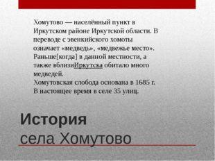 История села Хомутово Хомутово— населённый пункт в Иркутском районе Иркутско