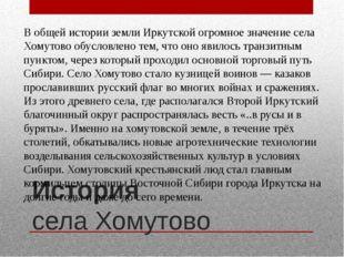 История села Хомутово В общей истории земли Иркутской огромное значение села