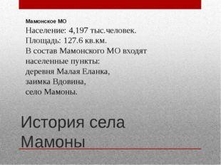 История села Мамоны Мамонское МО Население: 4,197 тыс.человек. Площадь: 127.6