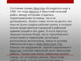 Состояние границИркутскаобсуждалось еще в 1995. Но тогдаИркутски Иркутск