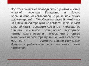 Все эти изменения проводились с учетом мнения жителей поселков Плишкино и Ис