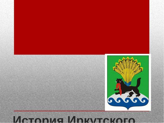 История Иркутского района