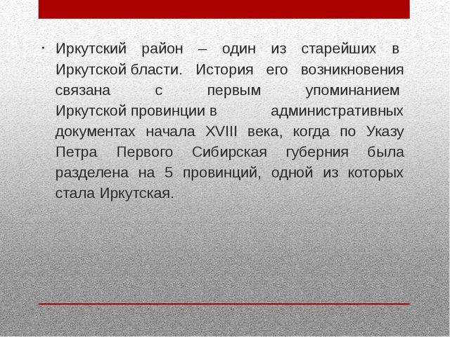 Иркутский район – один из старейших вИркутской бласти. История его возникно...