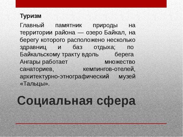 Социальная сфера Туризм Главный памятник природы на территории района — озеро...