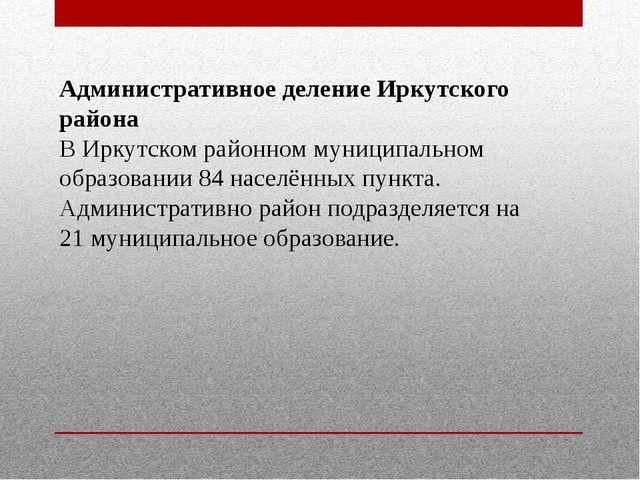 Административное деление Иркутского района В Иркутском районном муниципально...