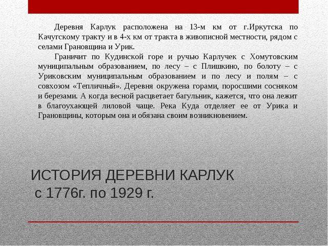 ИСТОРИЯ ДЕРЕВНИ КАРЛУК с 1776г. по 1929 г. Деревня Карлук расположена на 13-м...