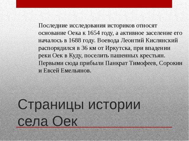 Страницы истории села Оек Последние исследования историков относят основание...