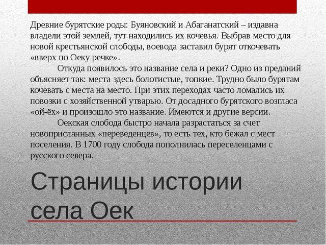 Страницы истории села Оек Древние бурятские роды: Буяновский и Абаганатский –...