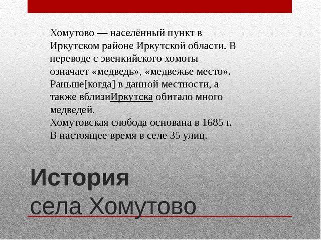 История села Хомутово Хомутово— населённый пункт в Иркутском районе Иркутско...