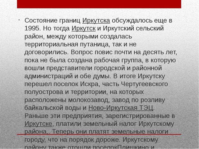 Состояние границИркутскаобсуждалось еще в 1995. Но тогдаИркутски Иркутск...