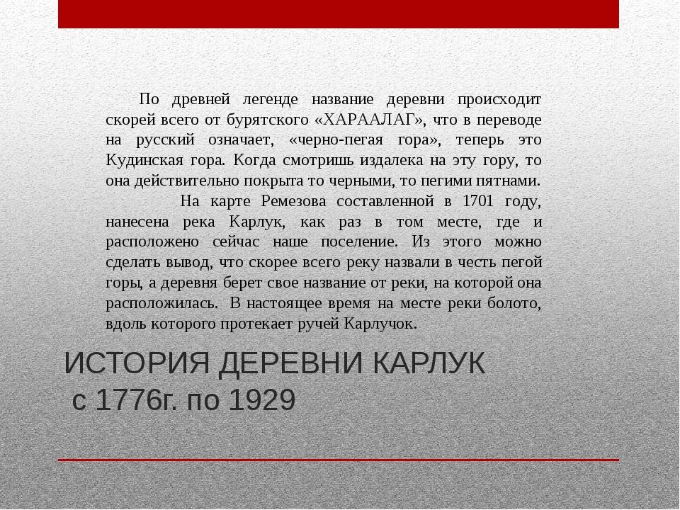ИСТОРИЯ ДЕРЕВНИ КАРЛУК с 1776г. по 1929 По древней легенде название деревни п...