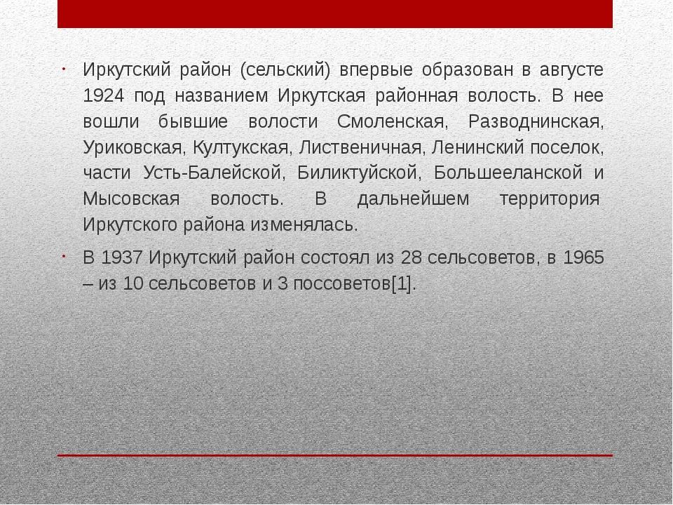 Иркутский район (сельский) впервые образован в августе 1924 под названием Ир...