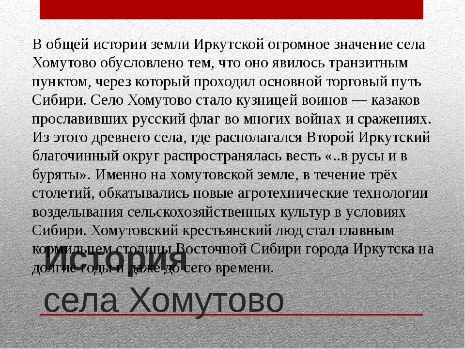 История села Хомутово В общей истории земли Иркутской огромное значение села...