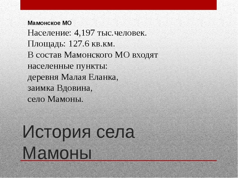 История села Мамоны Мамонское МО Население: 4,197 тыс.человек. Площадь: 127.6...