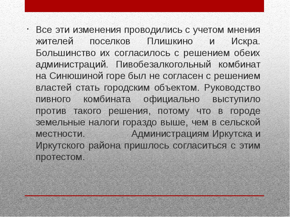 Все эти изменения проводились с учетом мнения жителей поселков Плишкино и Ис...