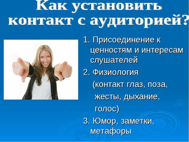 1. Присоединение к ценностям и интересам слушателей 2. Физиология (контакт гл...