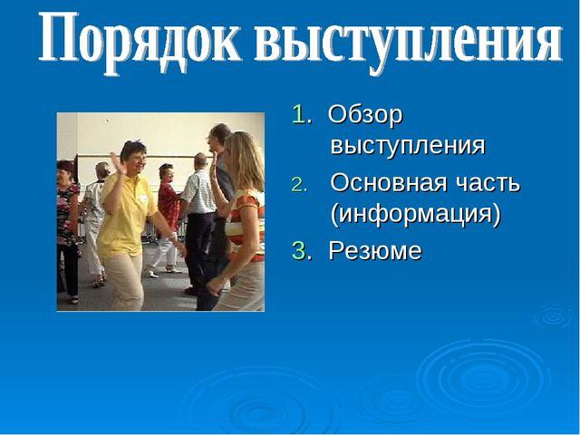 1. Обзор выступления Основная часть (информация) 3. Резюме