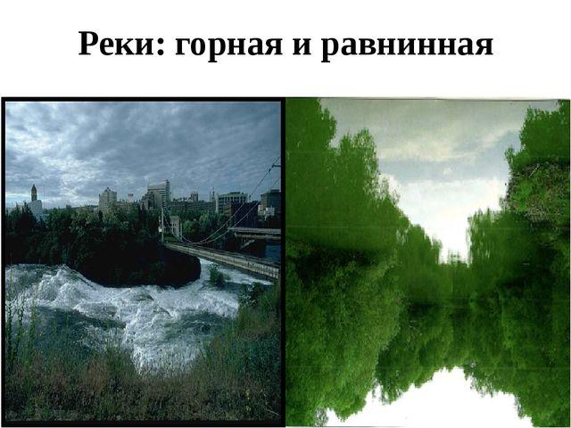 Реки: горная и равнинная