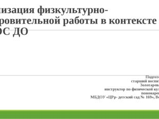 Реализация физкультурно-оздоровительной работы в контексте ФГОС ДО Подготовил